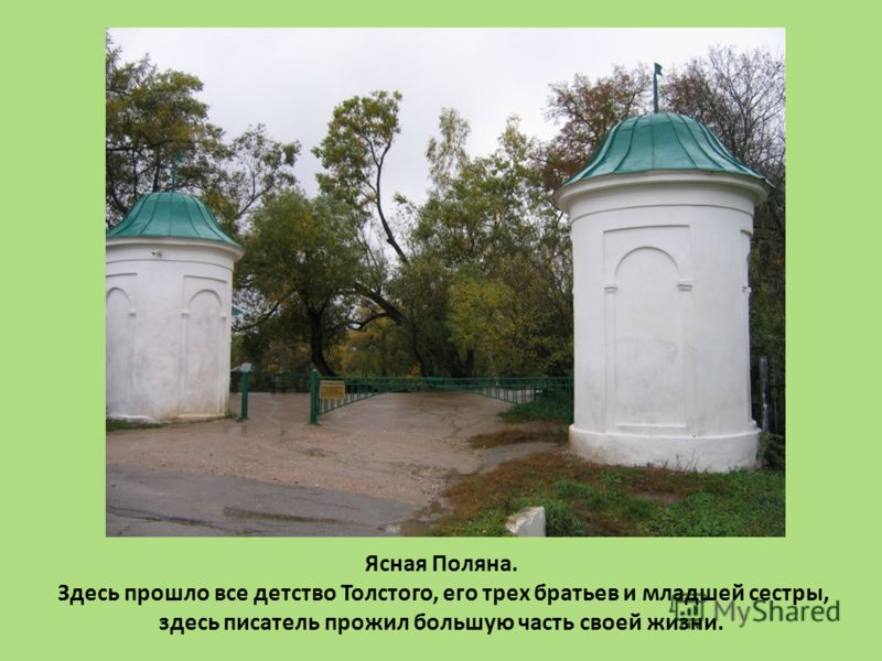 Ясная Поляна. Здесь прошло все детство Толстого, его трех братьев и младшей сестры, здесь писатель прожил большую часть своей жизни.