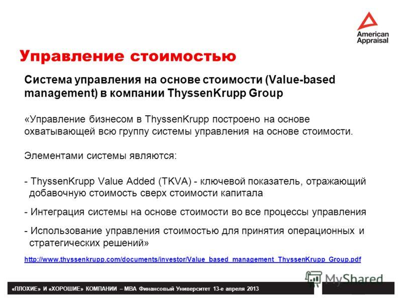 «ПЛОХИЕ» И «ХОРОШИЕ» КОМПАНИИ – MBA Финансовый Университет 13-е апреля 2013 Система управления на основе стоимости (Value-based management) в компании ThyssenKrupp Group «Управление бизнесом в ThyssenKrupp построено на основе охватывающей всю группу