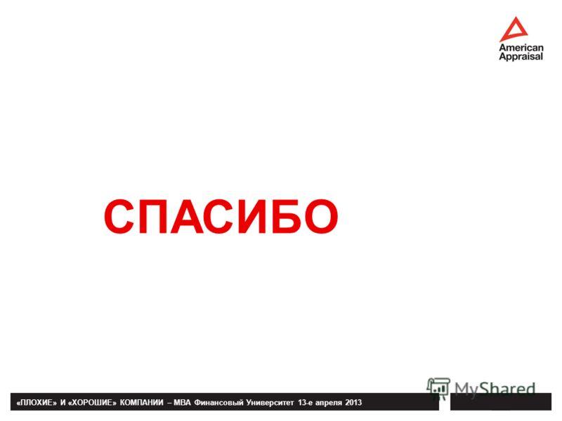 «ПЛОХИЕ» И «ХОРОШИЕ» КОМПАНИИ – MBA Финансовый Университет 13-е апреля 2013 СПАСИБО