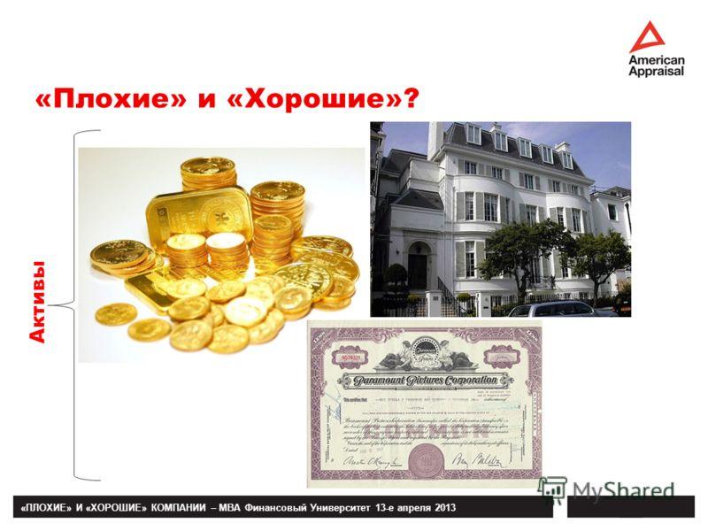 «ПЛОХИЕ» И «ХОРОШИЕ» КОМПАНИИ – MBA Финансовый Университет 13-е апреля 2013 Активы «Плохие» и «Хорошие»?
