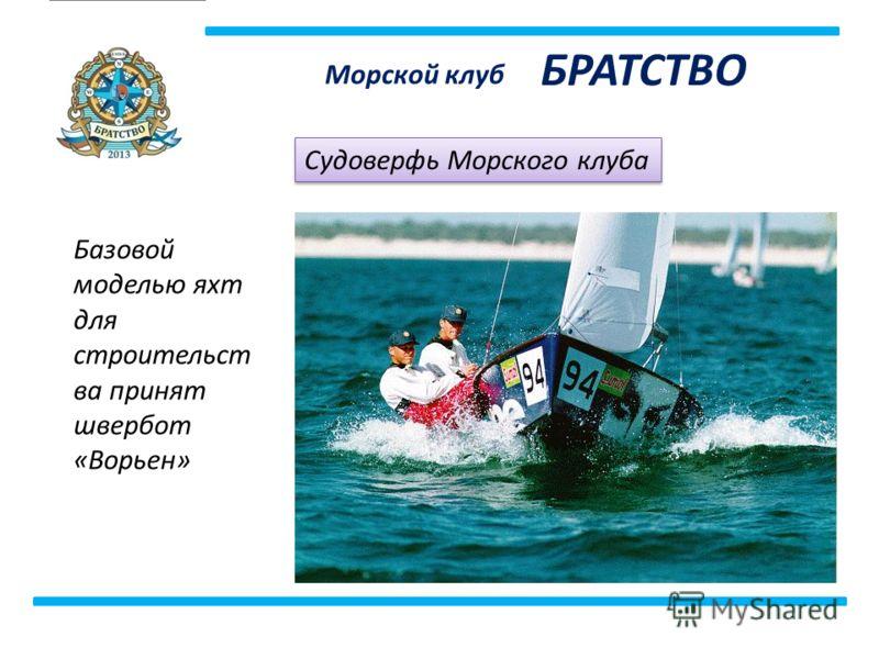 Морской клуб БРАТСТВО Судоверфь Морского клуба Базовой моделью яхт для строительст ва принят швербот «Ворьен»