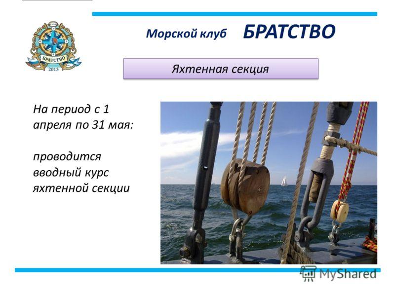 Морской клуб БРАТСТВО Яхтенная секция На период с 1 апреля по 31 мая: проводится вводный курс яхтенной секции