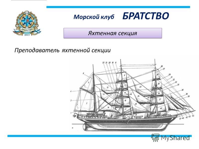 Морской клуб БРАТСТВО Преподаватель яхтенной секции Яхтенная секция