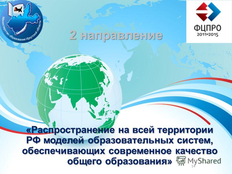2 направление «Распространение на всей территории РФ моделей образовательных систем, обеспечивающих современное качество общего образования» 14
