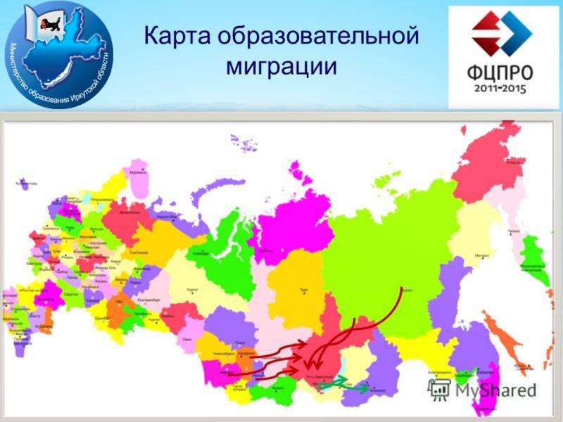 Карта образовательной миграции