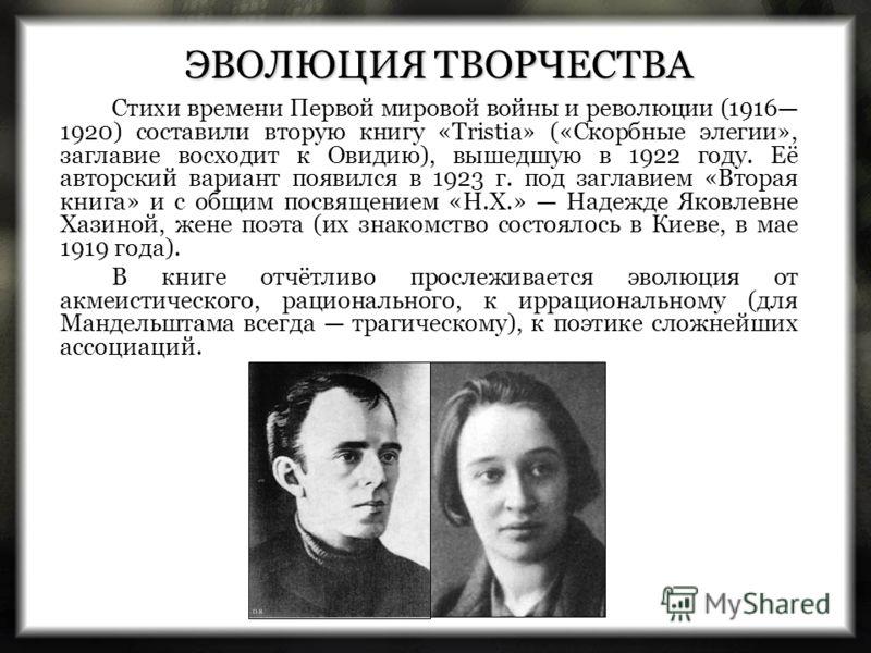 Стихи времени Первой мировой войны и революции (1916 1920) составили вторую книгу «Tristia» («Скорбные элегии», заглавие восходит к Овидию), вышедшую в 1922 году. Её авторский вариант появился в 1923 г. под заглавием «Вторая книга» и с общим посвящен