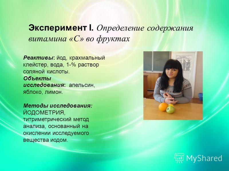Эксперимент І. Определение содержания витамина «С» во фруктах Реактивы: йод, крахмальный клейстер, вода, 1-% раствор соляной кислоты. Объекты исследования: апельсин, яблоко, лимон. Методы исследования: ЙОДОМЕТРИЯ, титриметрический метод анализа, осно