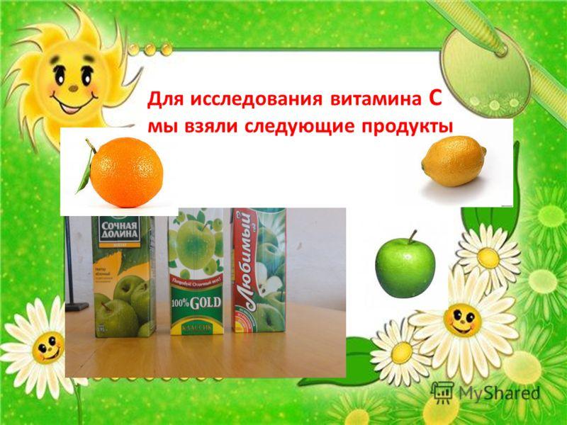 Для исследования витамина С мы взяли следующие продукты