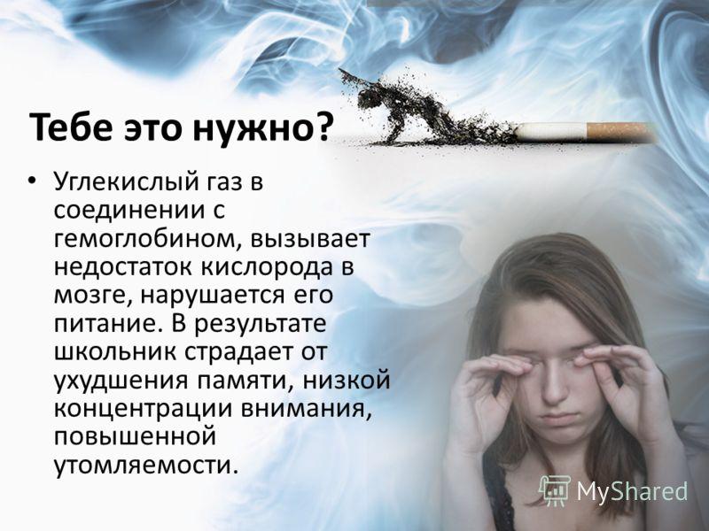Тебе это нужно? Углекислый газ в соединении с гемоглобином, вызывает недостаток кислорода в мозге, нарушается его питание. В результате школьник страдает от ухудшения памяти, низкой концентрации внимания, повышенной утомляемости.