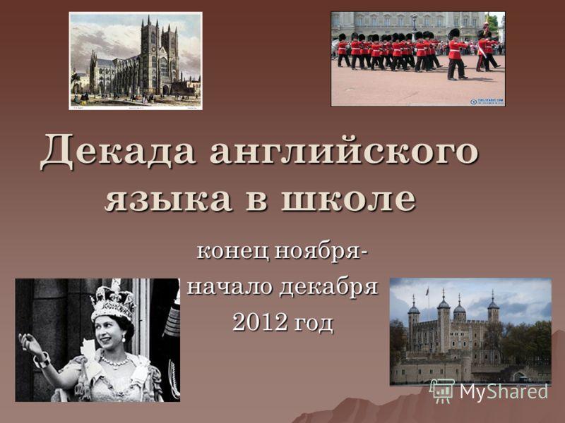Декада английского языка в школе конец ноября- начало декабря 2012 год