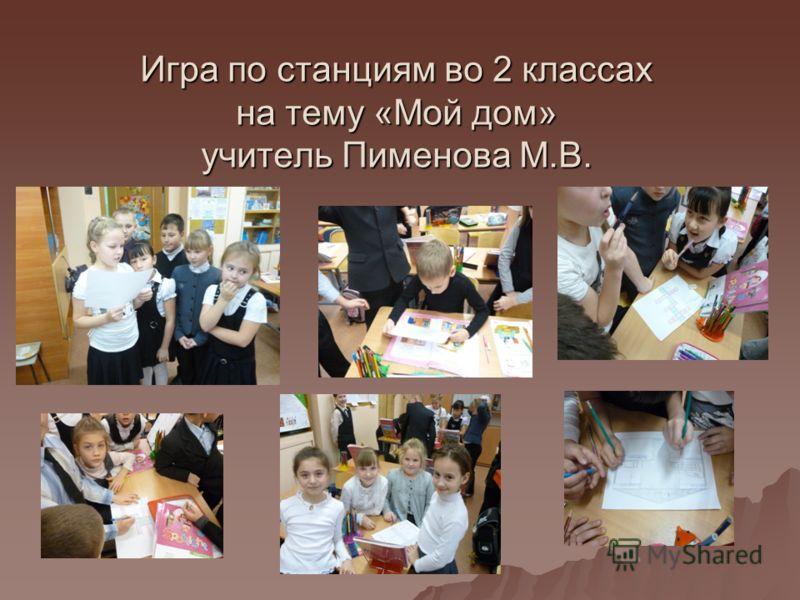 Игра по станциям во 2 классах на тему «Мой дом» учитель Пименова М.В.