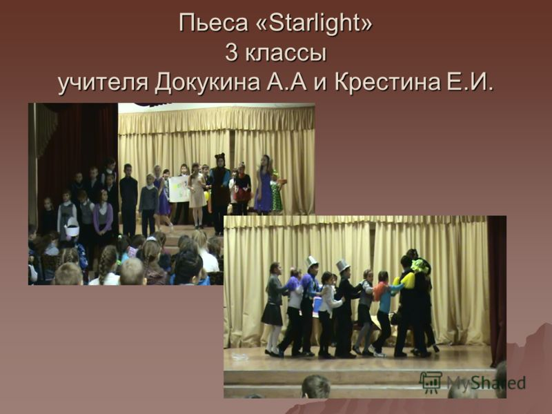 Пьеса «Starlight» 3 классы учителя Докукина А.А и Крестина Е.И.