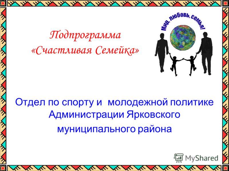 Направления деятельности Профилактическая работа Информационно- просветительская работа Работа с детьми, молодежью и молодыми семьями Подпрограмма «Счастливая семейка»