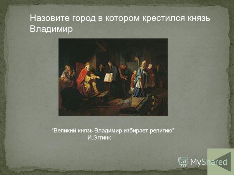 Куна, гривна, векша, ногата, резана - это денежные единицы в Древней Руси. Расположите их в порядке возрастания – от самой мелкой к самой крупной.