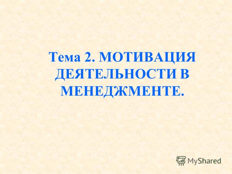 Тема 2. МОТИВАЦИЯ ДЕЯТЕЛЬНОСТИ В МЕНЕДЖМЕНТЕ.
