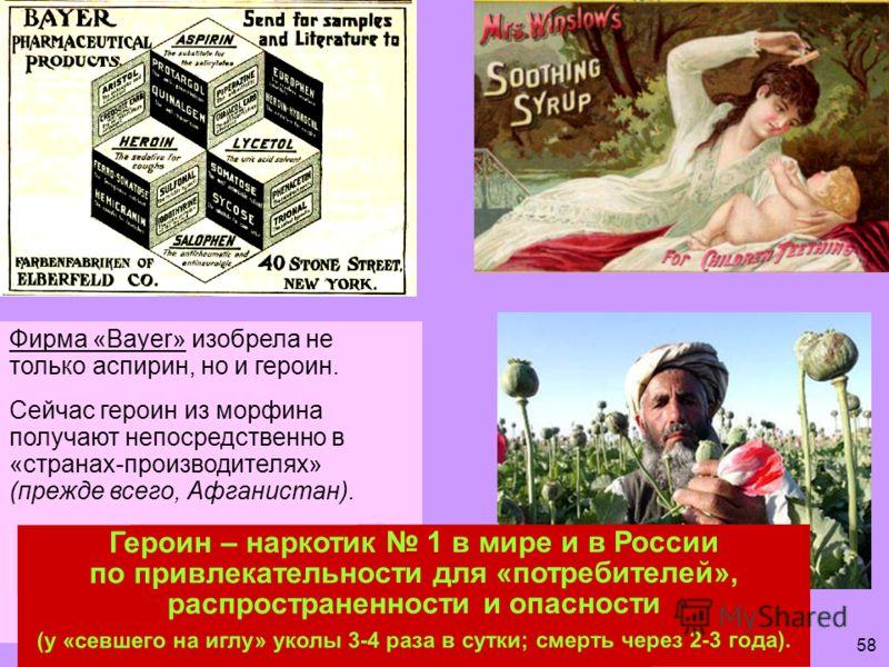 58 Фирма «Bayer» изобрела не только аспирин, но и героин. Сейчас героин из морфина получают непосредственно в «странах-производителях» (прежде всего, Афганистан). Героин – наркотик 1 в мире и в России по привлекательности для «потребителей», распрост