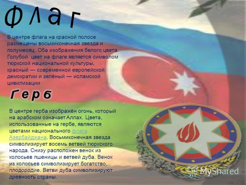 В центре флага на красной полосе размещены восьмиконечная звезда и полумесяц. Оба изображения белого цвета. Голубой цвет на флаге является символом тюркской национальной культуры, красный современной европейской демократии и зелёный исламской цивилиз