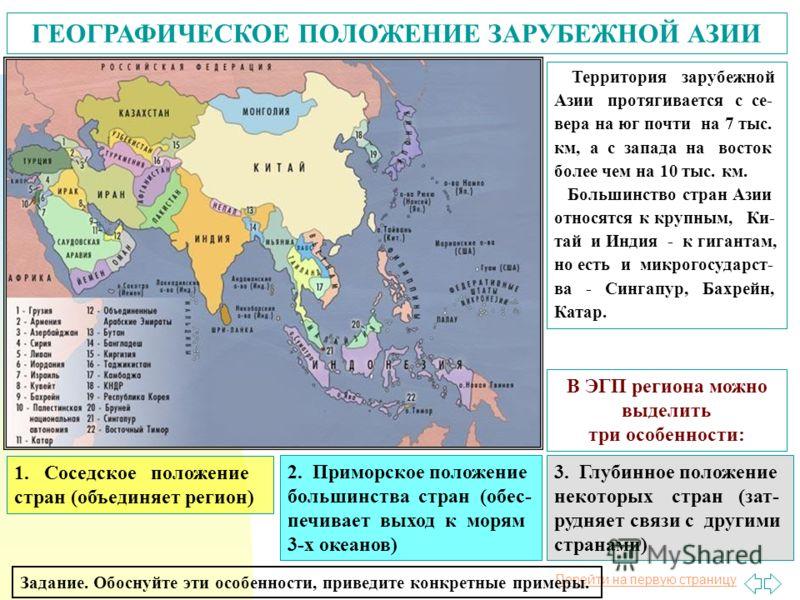 Перейти на первую страницу ГЕОГРАФИЧЕСКОЕ ПОЛОЖЕНИЕ ЗАРУБЕЖНОЙ АЗИИ Территория зарубежной Азии протягивается с се- вера на юг почти на 7 тыс. км, а с запада на восток более чем на 10 тыс. км. Большинство стран Азии относятся к крупным, Ки- тай и Инди