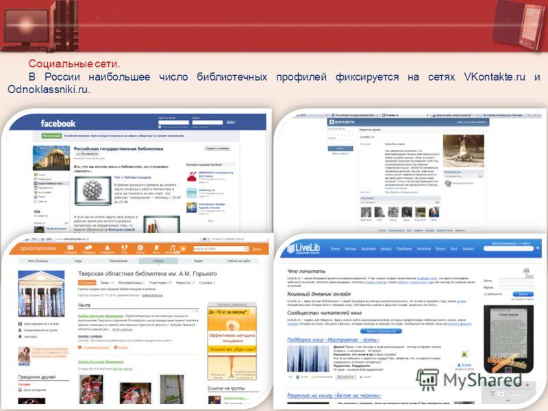 Социальные сети. В России наибольшее число библиотечных профилей фиксируется на сетях VKontakte.ru и Odnoklassniki.ru.