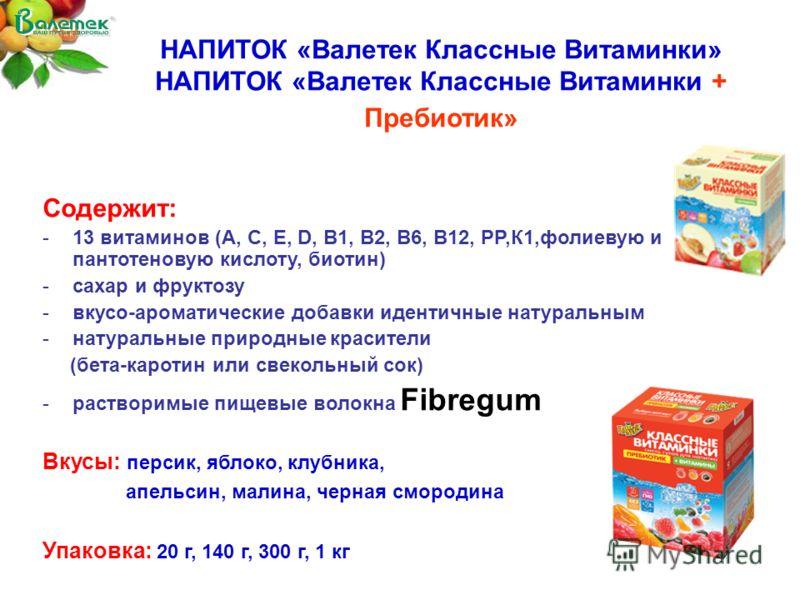 Содержит: -13 витаминов (А, С, Е, D, В1, В2, В6, В12, РР,К1,фолиевую и пантотеновую кислоту, биотин) -сахар и фруктозу -вкусо-ароматические добавки идентичные натуральным -натуральные природные красители (бета-каротин или свекольный сок) -растворимые