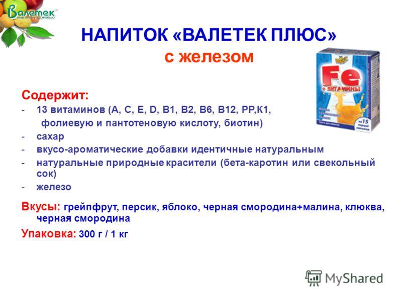 Содержит: -13 витаминов (А, С, Е, D, В1, В2, В6, В12, РР,К1, фолиевую и пантотеновую кислоту, биотин) -сахар -вкусо-ароматические добавки идентичные натуральным -натуральные природные красители (бета-каротин или свекольный сок) -железо Вкусы: грейпфр