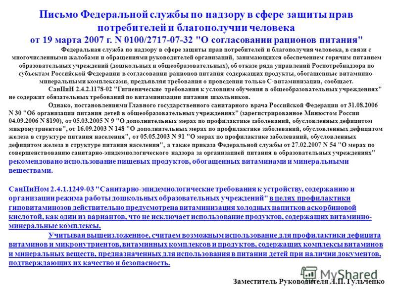 Письмо Федеральной службы по надзору в сфере защиты прав потребителей и благополучии человека от 19 марта 2007 г. N 0100/2717-07-32