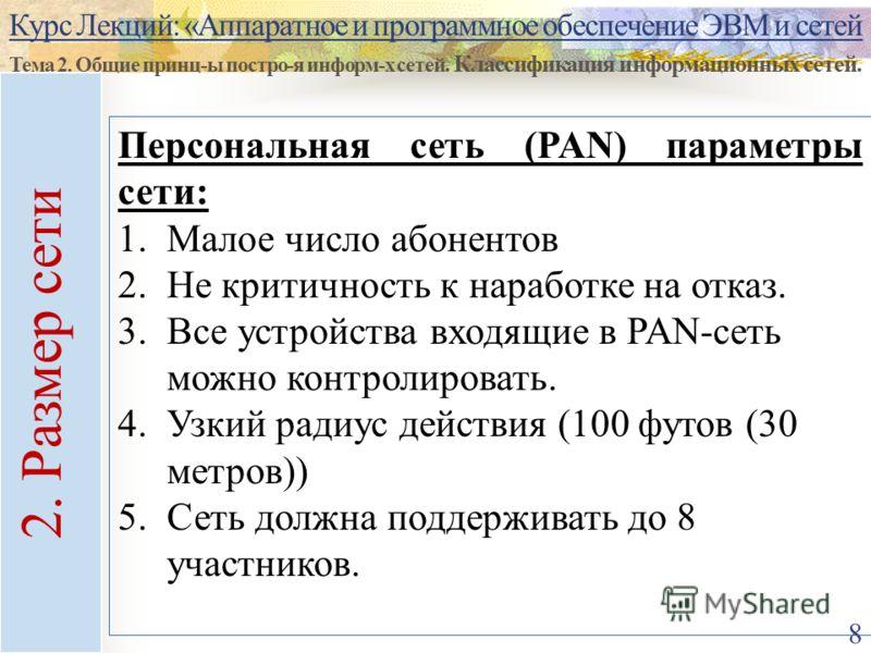 Курс Лекций: «Аппаратное и программное обеспечение ЭВМ и сетей Тема 2. Общие принц-ы постро-я информ-х сетей. Классификация информационных сетей. 8 Персональная сеть (PAN) параметры сети: 1.Малое число абонентов 2.Не критичность к наработке на отказ.