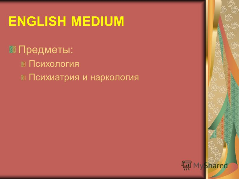 ENGLISH MEDIUM Предметы: Психология Психиатрия и наркология