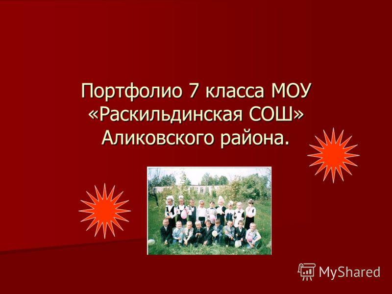Портфолио 7 класса МОУ «Раскильдинская СОШ» Аликовского района.