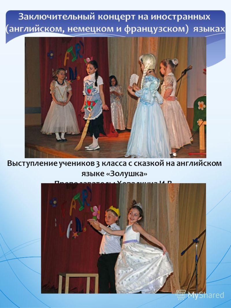 Выступление учеников 3 класса с сказкой на английском языке «Золушка» Преподаватель: Ховалкина И.В.