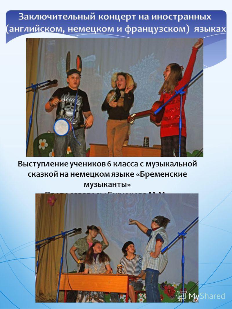 Выступление учеников 6 класса с музыкальной сказкой на немецком языке «Бременские музыканты» Преподаватель: Бирюкова М.М..
