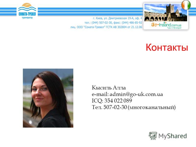 Контакты Кысиль Алла e-mail: admin@go-uk.com.ua ICQ: 354 022 089 Тел. 507-02-30 (многоканальный)
