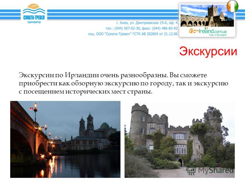Экскурсии Экскурсии по Ирландии очень разнообразны. Вы сможете приобрести как обзорную экскурсию по городу, так и экскурсию с посещением исторических мест страны.