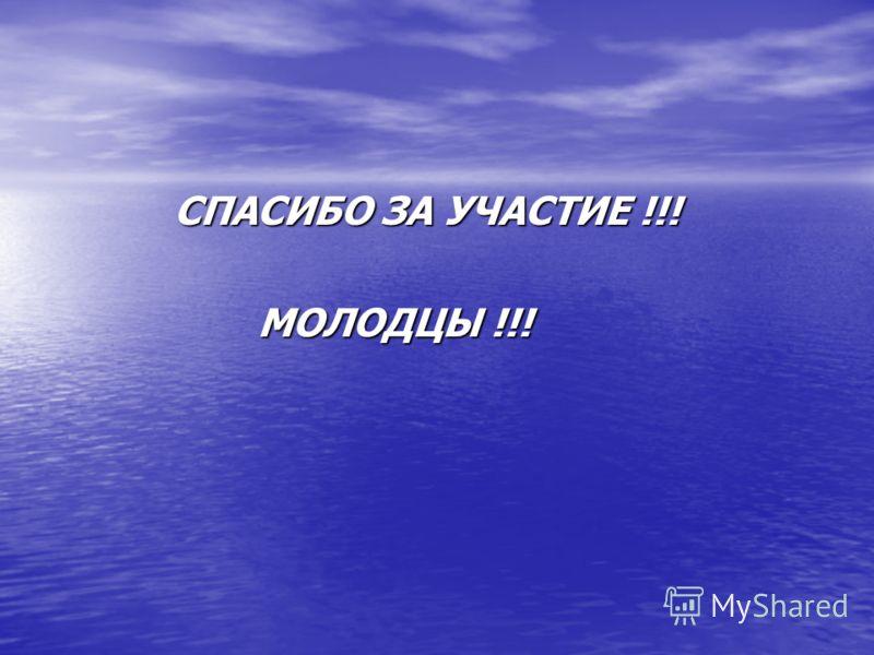 СПАСИБО ЗА УЧАСТИЕ !!! СПАСИБО ЗА УЧАСТИЕ !!! МОЛОДЦЫ !!! МОЛОДЦЫ !!!