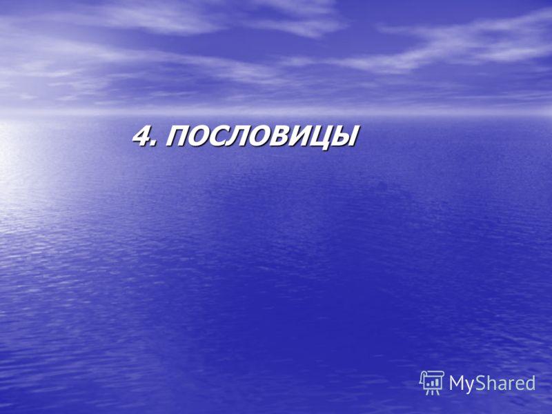 4. ПОСЛОВИЦЫ 4. ПОСЛОВИЦЫ