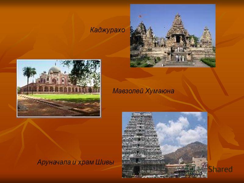 Мавзолей Хумаюна Аруначала и храм Шивы Каджурахо