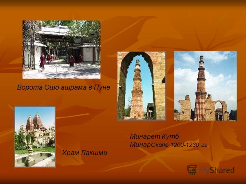 Минарет Кутб Минар Около 1200-1230 гг. Храм Лакшми Ворота Ошо ашрама в Пуне