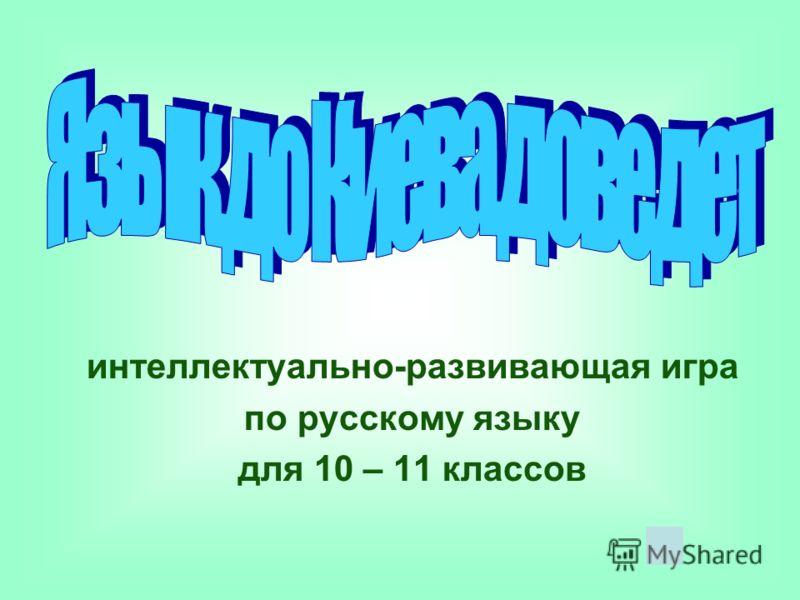 интеллектуально-развивающая игра по русскому языку для 10 – 11 классов