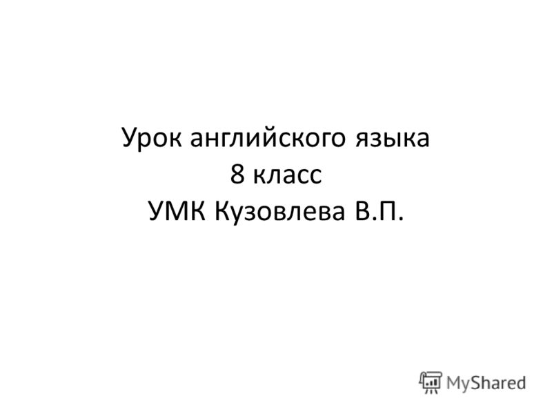 Урок английского языка 8 класс УМК Кузовлева В.П.