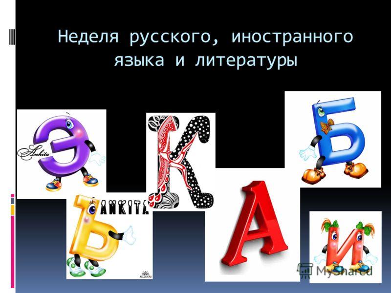 Неделя русского, иностранного языка и литературы