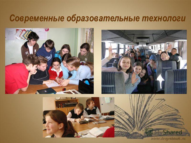 Современные образовательные технологи