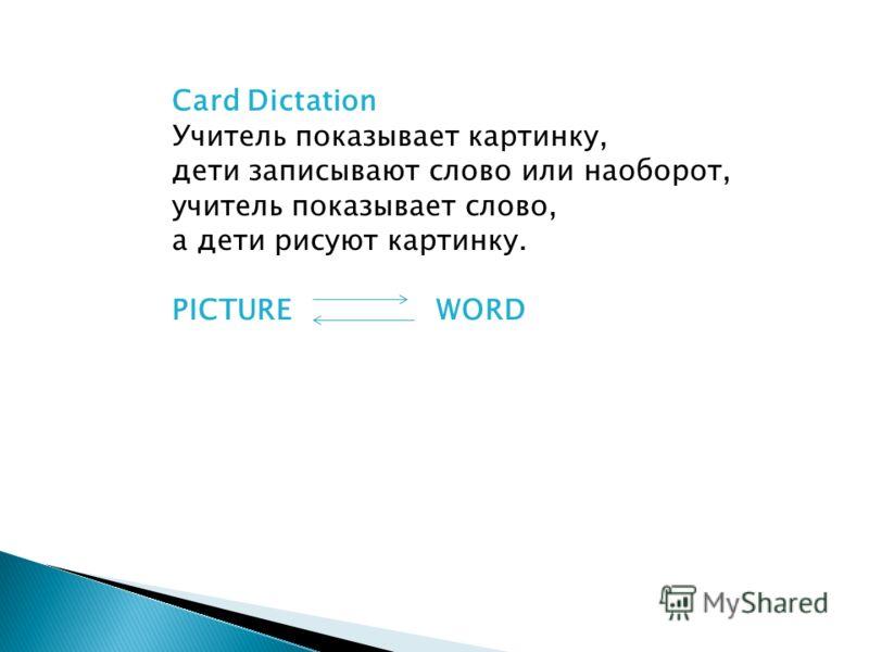 Card Dictation Учитель показывает картинку, дети записывают слово или наоборот, учитель показывает слово, а дети рисуют картинку. PICTURE WORD