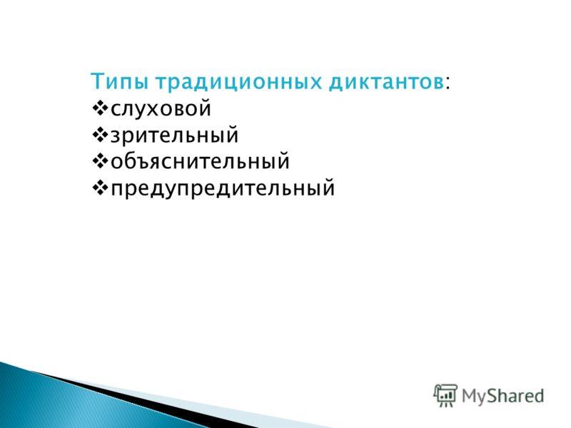 Типы традиционных диктантов: слуховой зрительный объяснительный предупредительный