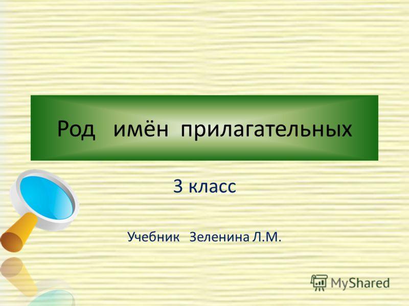 Род имён прилагательных 3 класс Учебник Зеленина Л.М.