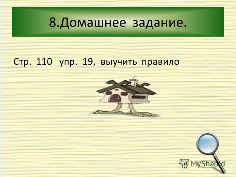 8.Домашнее задание. Стр. 110 упр. 19, выучить правило