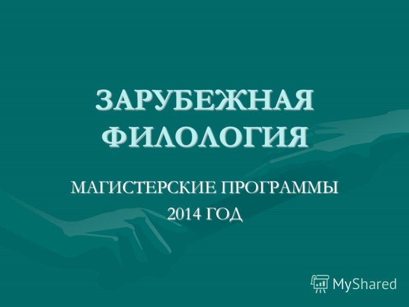 ЗАРУБЕЖНАЯ ФИЛОЛОГИЯ МАГИСТЕРСКИЕ ПРОГРАММЫ 2014 ГОД