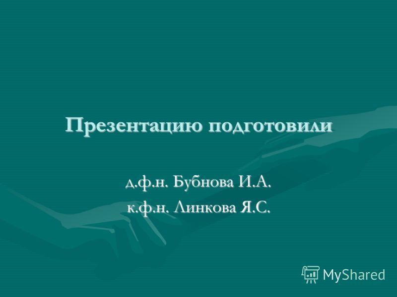 Презентацию подготовили д.ф.н. Бубнова И.А. к.ф.н. Линкова Я.С.