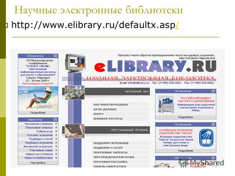 Научные электронные библиотеки http://www.elibrary.ru/defaultx.asp//