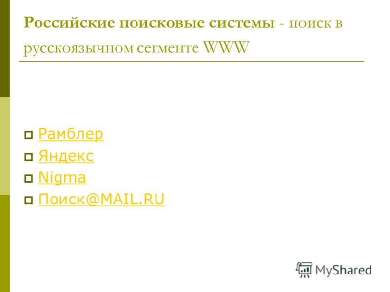 Российские поисковые системы - поиск в русскоязычном сегменте WWW Рамблер Яндекс Nigma Поиск@MAIL.RU