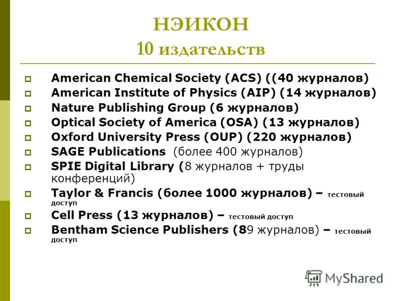 НЭИКОН 10 издательств American Chemical Society (ACS) ((40 журналов) American Institute of Physics (AIP) (14 журналов) Nature Publishing Group (6 журналов) Optical Society of America (OSA) (13 журналов) Oxford University Press (OUP) (220 журналов) SA